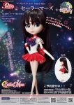Stock photo of Pullip Sailor Mars.