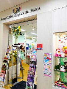 Azone Labelshop